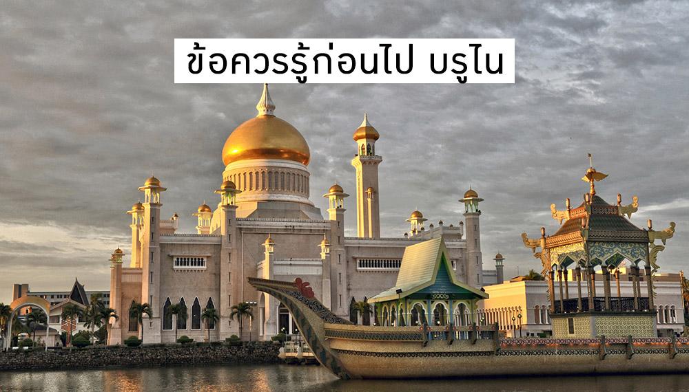 กฎหมาย ข้อควรรู้ ต่างประเทศ ท่องเที่ยว บรูไน ประเทศบรูไน มุสลิม เดือนรอมฎอน