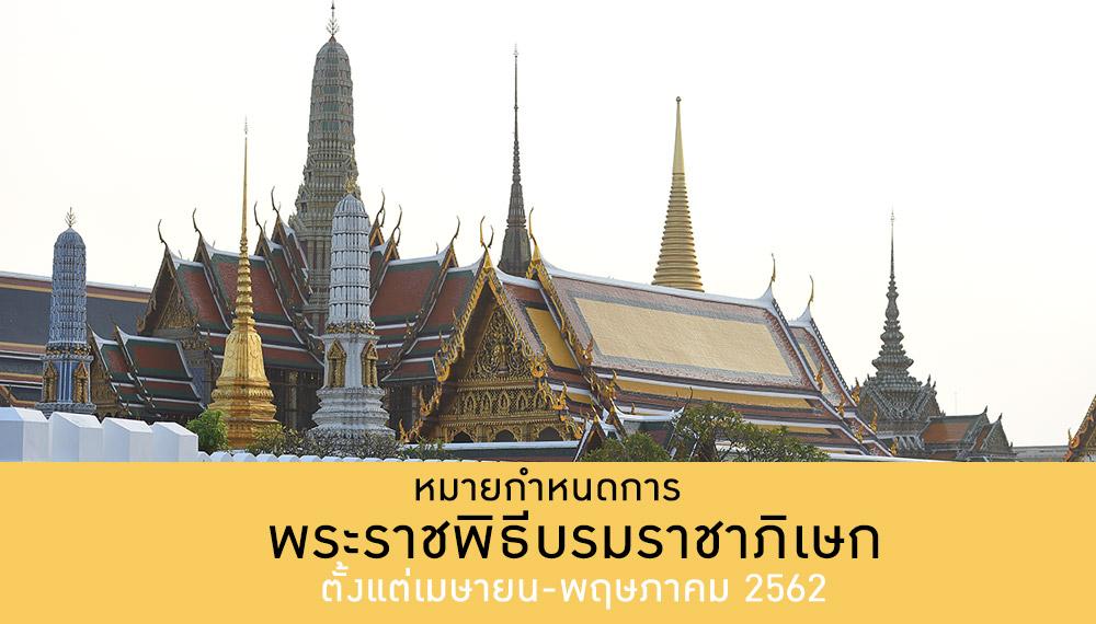หมายกำหนดการ พระราชพิธีบรมราชาภิเษก ตั้งแต่ เมษายน-พฤษภาคม 2562