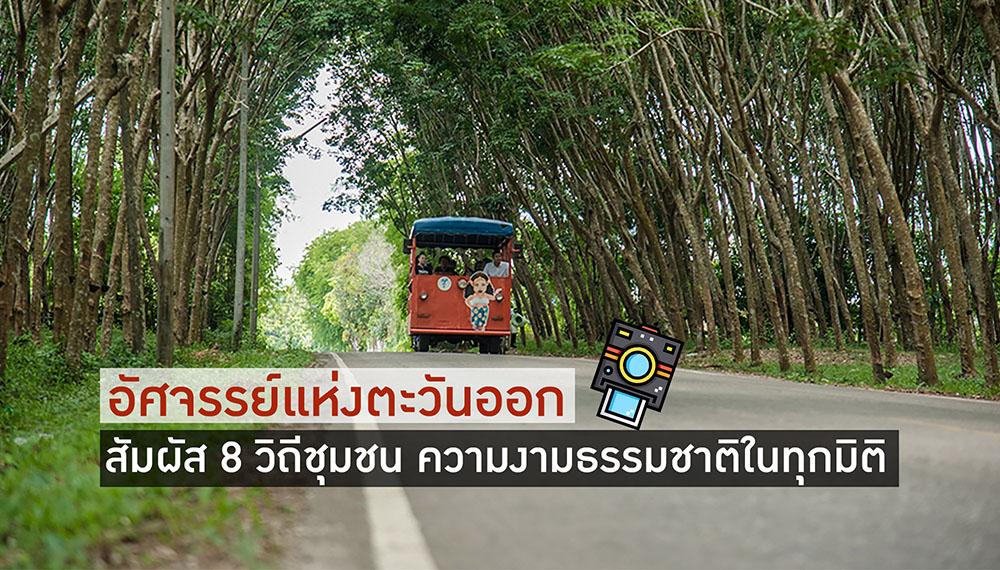 Unseen ท่องเที่ยว วิถีชุมชน เที่ยวเมืองไทย