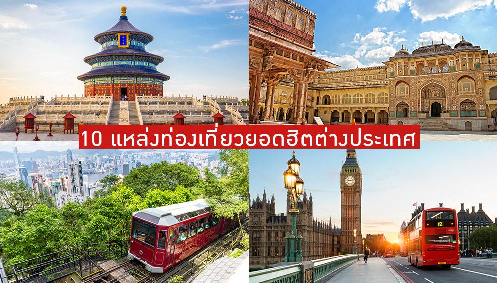 จีน ท่องเที่ยว อินเดีย เกาหลีใต้