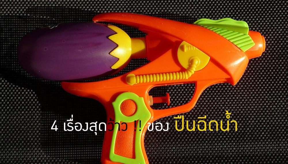 ปืนฉีดน้ำ วันสงกรานต์