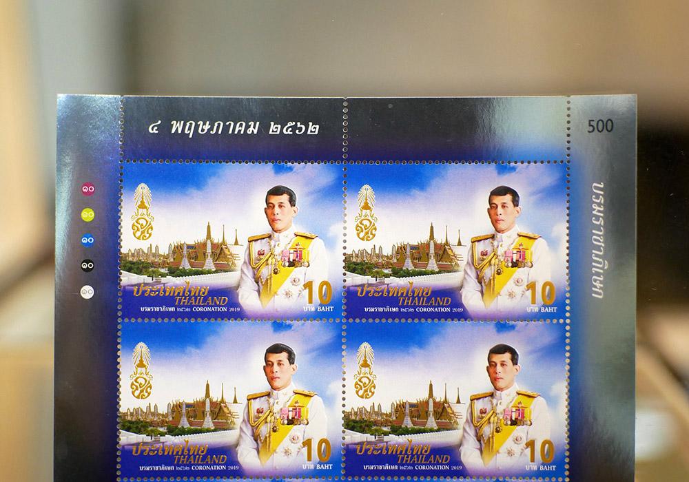ไปรษณียากรที่ระลึก ชุดพระราชพิธีบรมราชาภิเษก