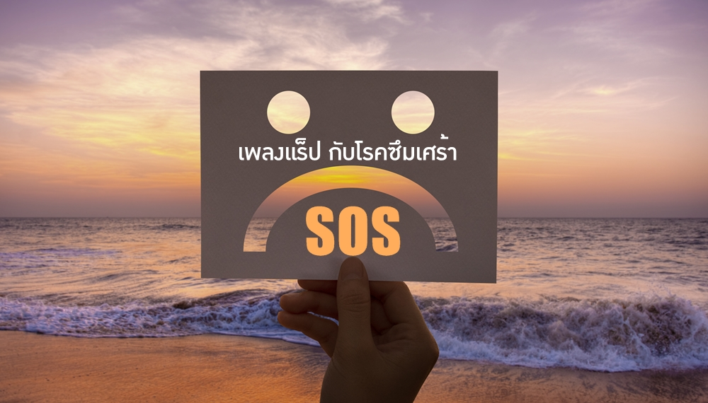 ภาวะซึมเศร้า เพลงแร็ป SOS โรคซึมเศร้า