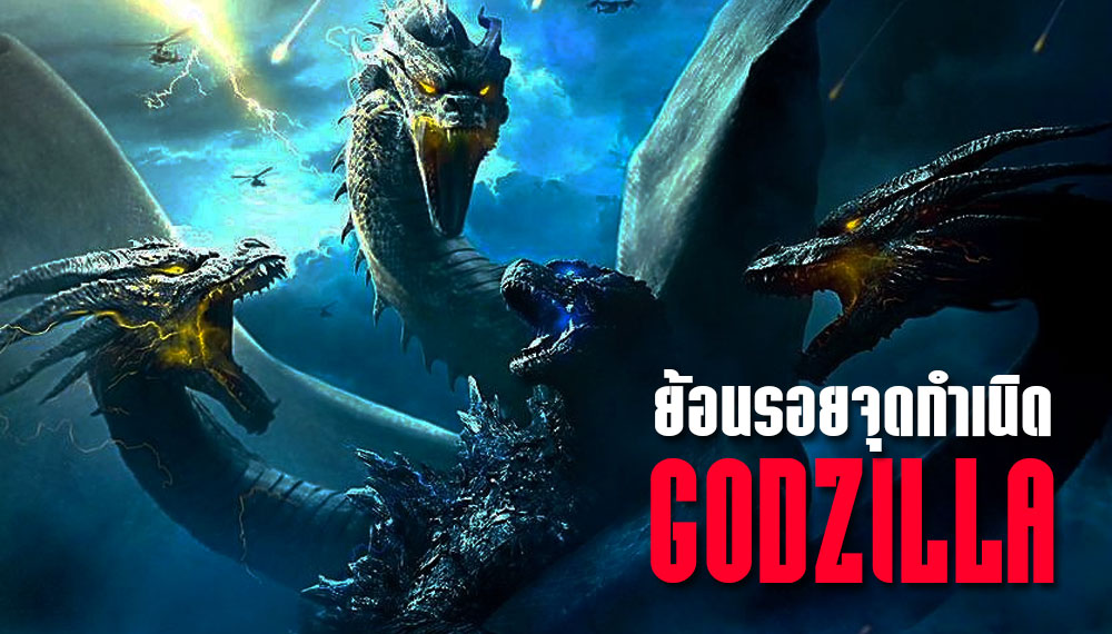 Godzilla ก็อตซิลล่า ชมภาพยนตร์ ภาพยนตร์