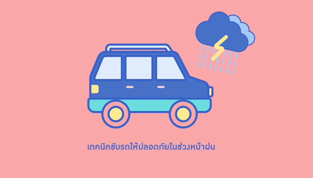 ขับรถ หน้าฝน เทคนิค