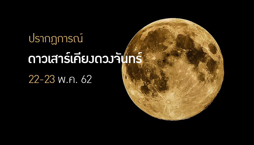 ดวงจันทร์ ดาราศาสตร์ ดาวเคราะห์ ปรากฏการณ์