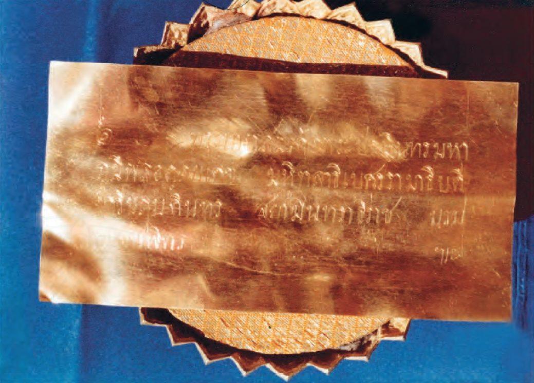 พระสุพรรณบัฏ หมายถึง แผ่นทองคำ
