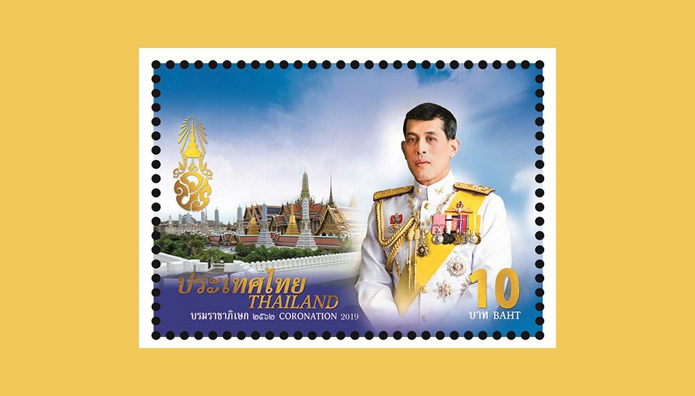 พิธีบรมราชาภิเษก รัชกาลที่ 10 แสตมป์ ไปรษณียากร ไปรษณีไทย
