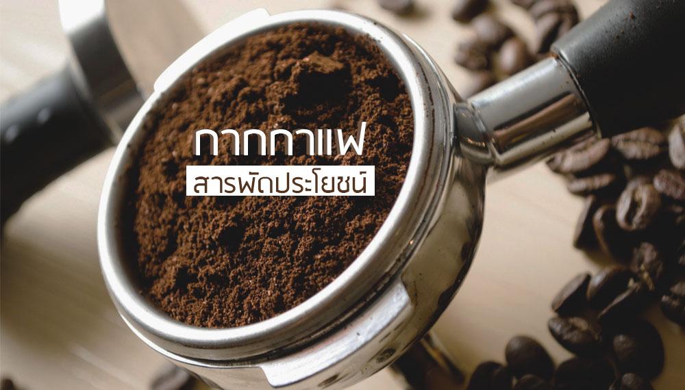 กากกาแฟ กาแฟ ประโยชน์