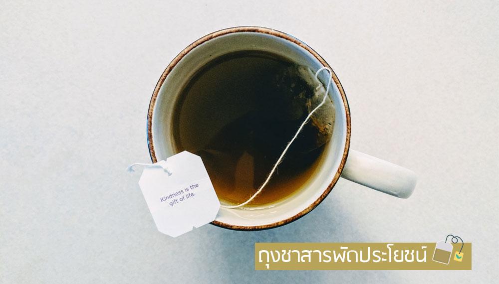ชาเขียว ถุงชา ประโยชน์ วิธีทำความสะอาด