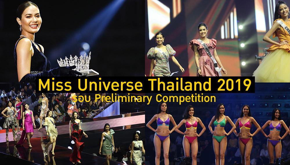 Miss Universe Thailand นางงาม ประกวดนางงาม ผ้าไทย