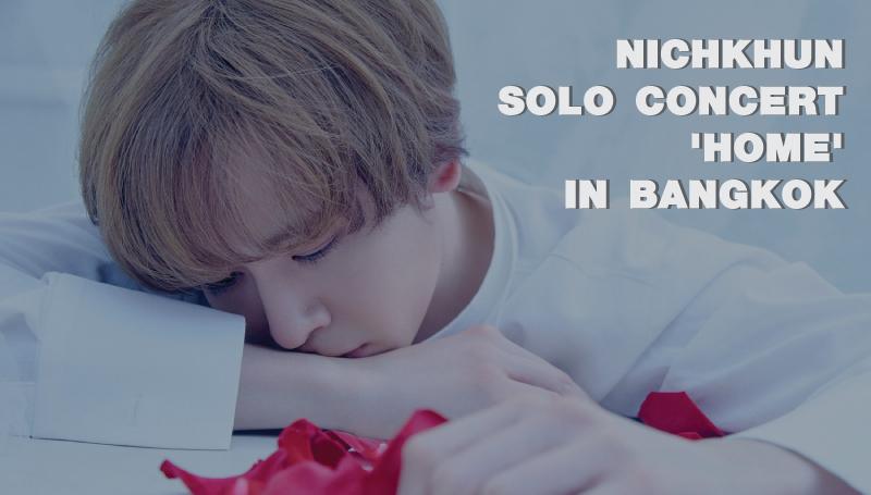 คอนเสิร์ต 2019 คอนเสิร์ตเกาหลี นิชคุณ