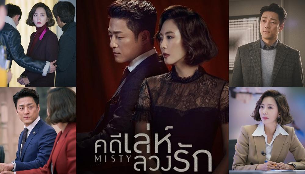 Misty คดีเล่ห์ลวงรัก MONOMAX ซีรีส์เกาหลี