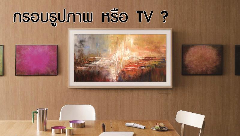 samsung TheFrame ซัมซุง ซัมซุงทีวี