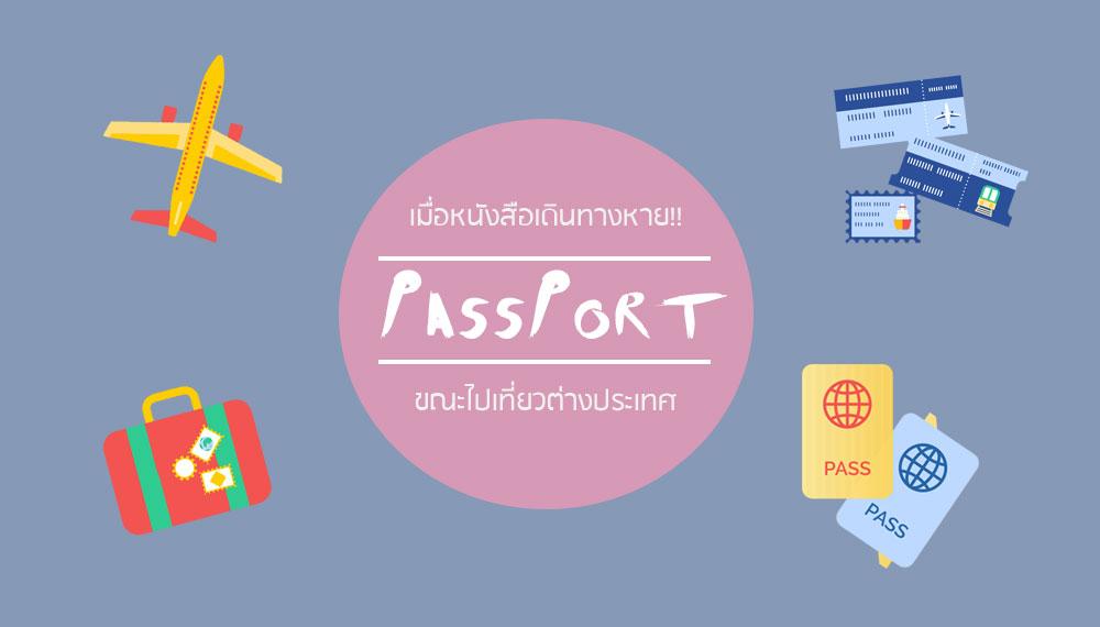 Passport พาสปอร์ต หนังสือเดินทาง เที่ยวต่างประเทศ