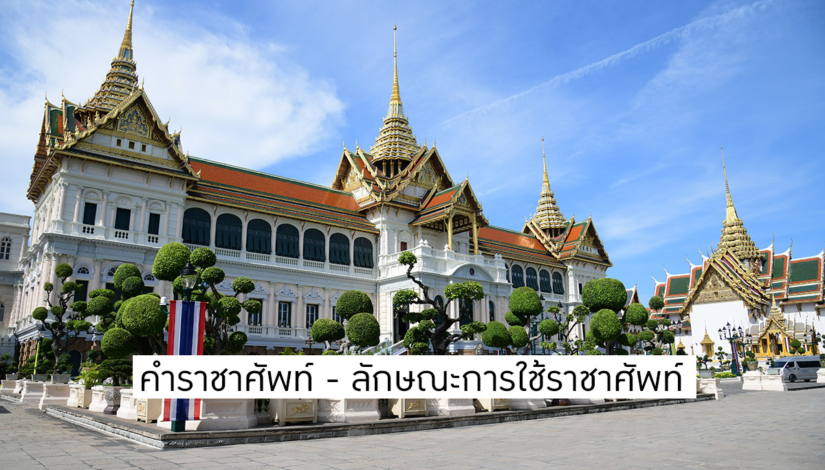 คำราชาศัพท์ คำศัพท์ ภาษาไทย ราชวงศ์