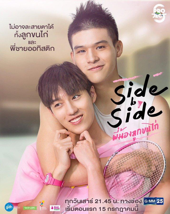Side by Side พี่น้องลูกขนไก่