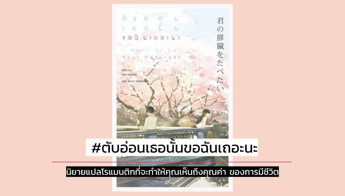 maxx publishing นิยายญี่ปุ่น นิยายรัก นิยายแปล หนังสือน่าอ่าน
