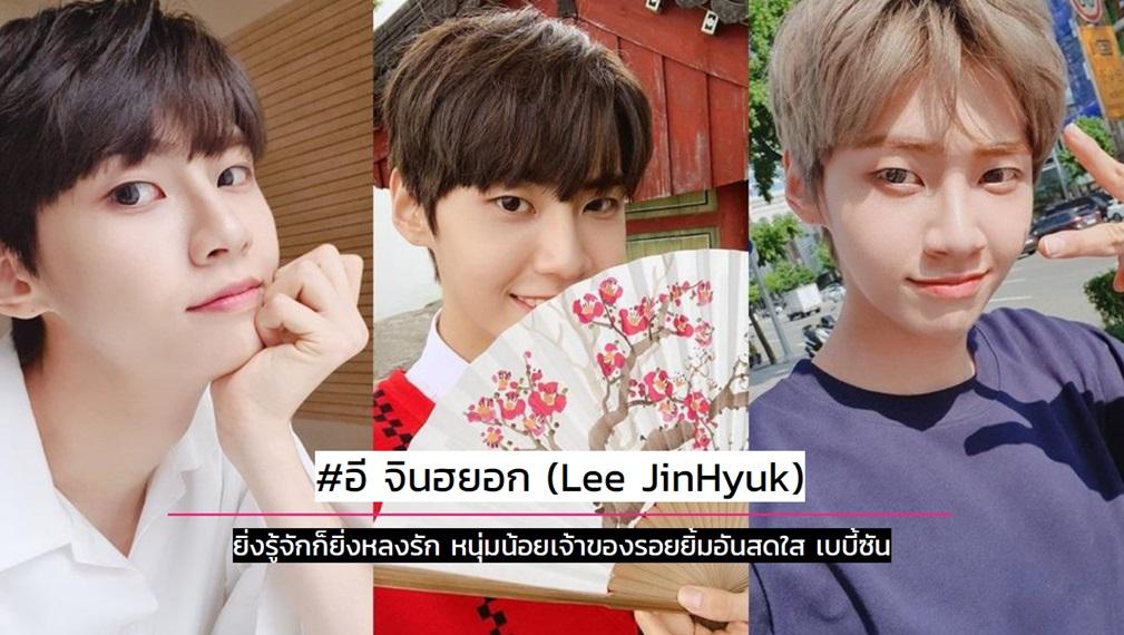 Fan meeting Lee JinHyuk PRODUCE X 101 UP10TION อี จินฮยอก ไอดอลเกาหลี