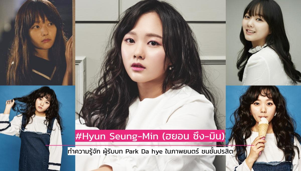 Hyun Seung-Min ชนชั้นปรสิต ประวัติดาราเกาหลี ฮยอนซึง-มิน