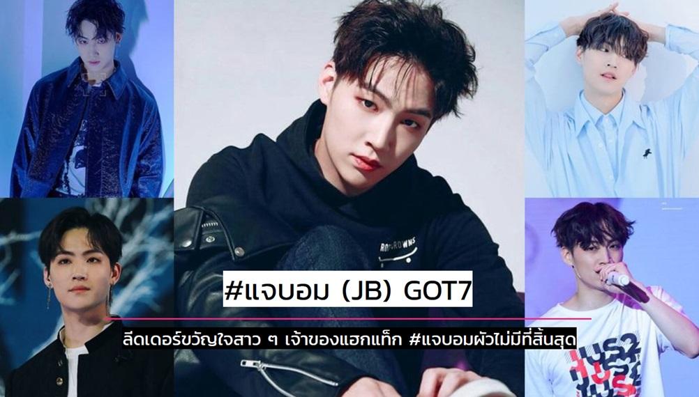 GOT7 Lim JaeBeom แจบอม GOT7 ไอดอลเกาหลี