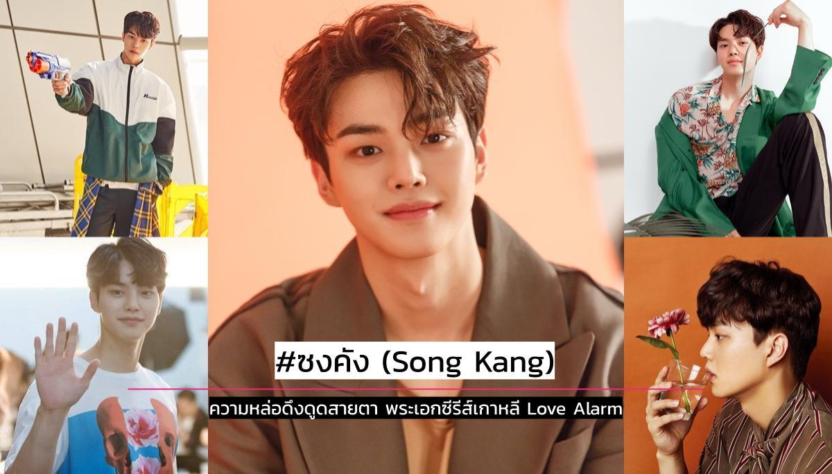 Love Alarm Song Kang ซงคัง ซีรีส์เกาหลี ดาราเกาหลี
