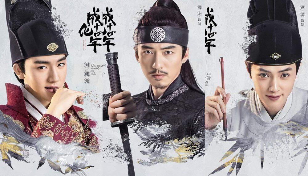 ซีรีส์จีน นักแสดงจีน นิยายแปล สาววาย