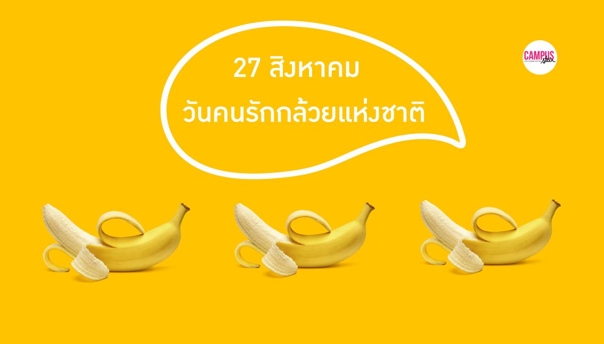 กล้วย วันสำคัญ วันแปลกๆ