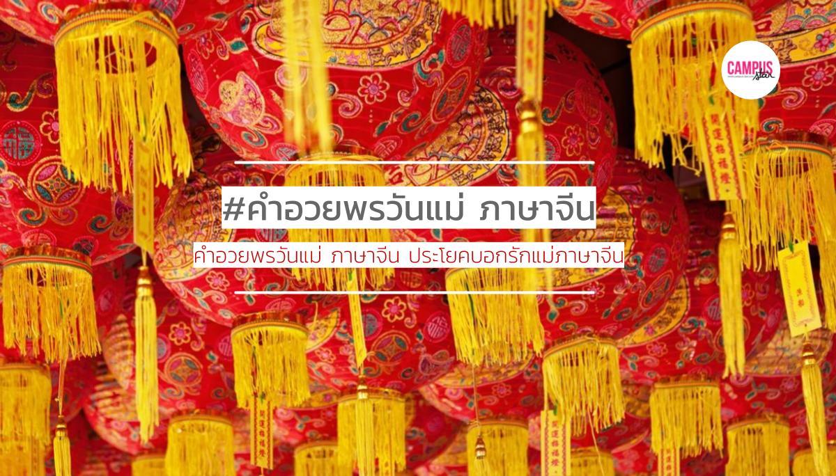 คำอวยพร ภาษาจีน วันแม่