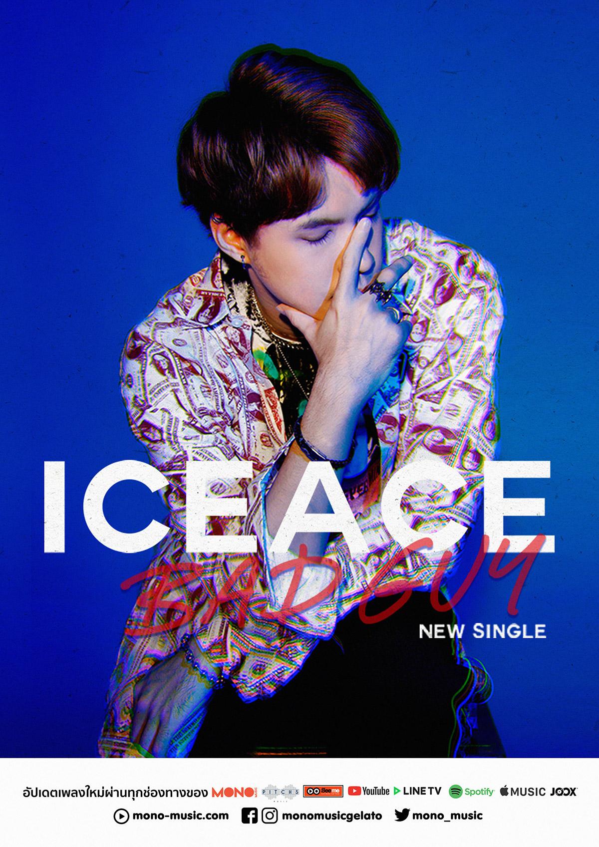 ทำความรู้จัก ไอซ์เอจ ธิติวัฒน์ (ICEACE)
