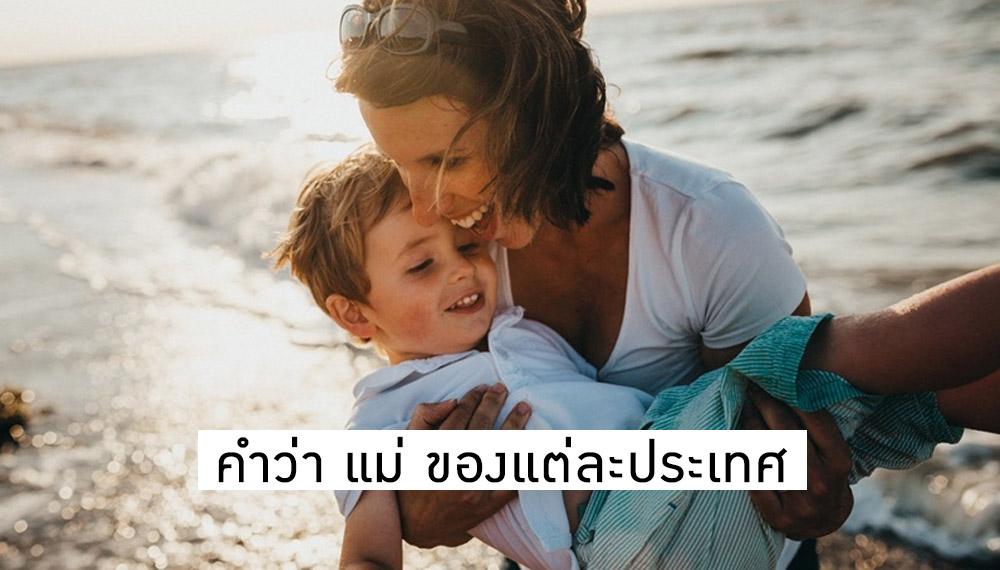 ภาษา วันแม่ แม่