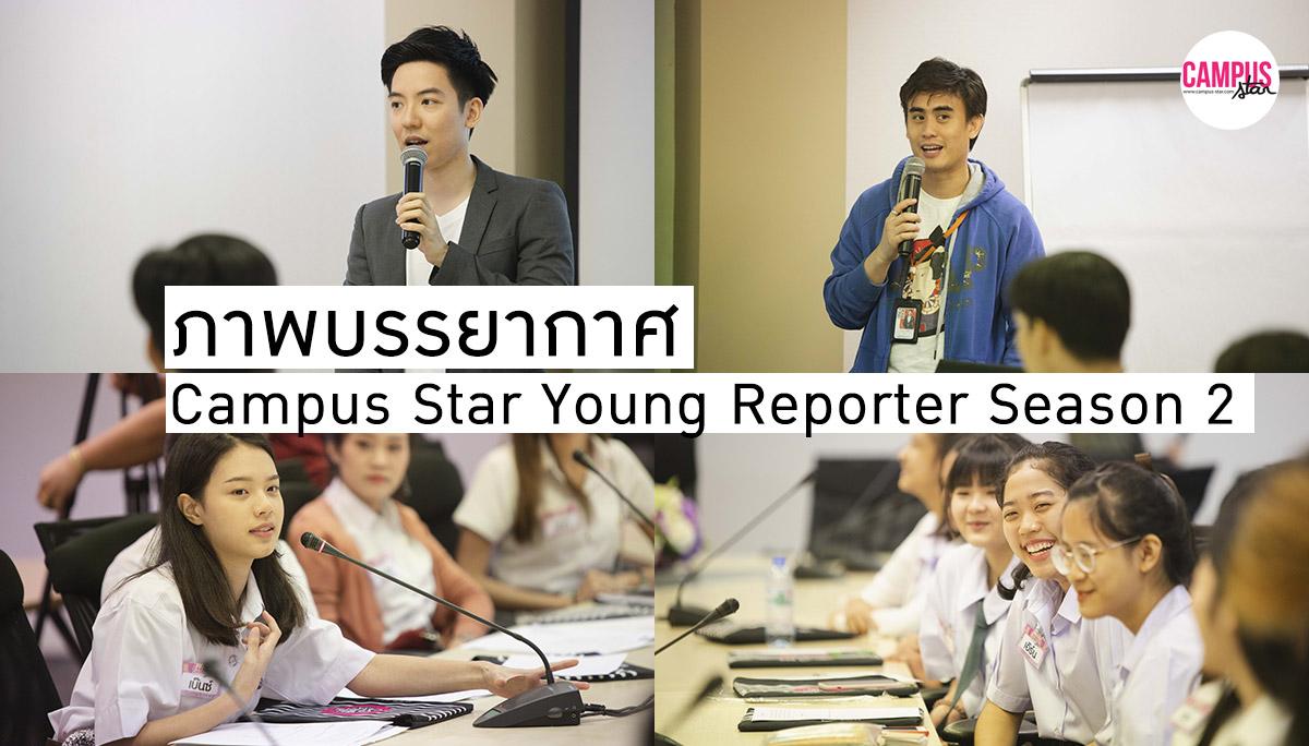 workshop Young Reporter ต๊ะ พิภู ผู้ประกาศข่าว แบงค์ พบเอก