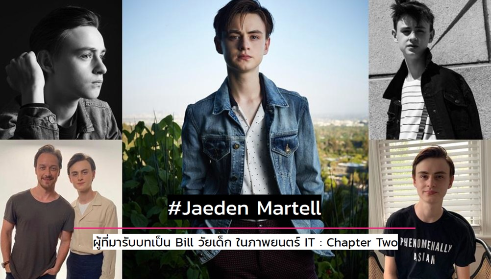 IT : Chapter Two Jaeden Martell ดาราฮอลลีวูด ประเทศสหรัฐอเมริกา ภาพยนตร์ หนุ่มหล่อ อิท โผล่จากนรก 2 เจเดน ลีเบอร์เฮอร์