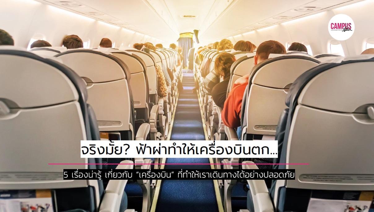 การเดินทาง ฟ้าผ่า เครื่องบิน