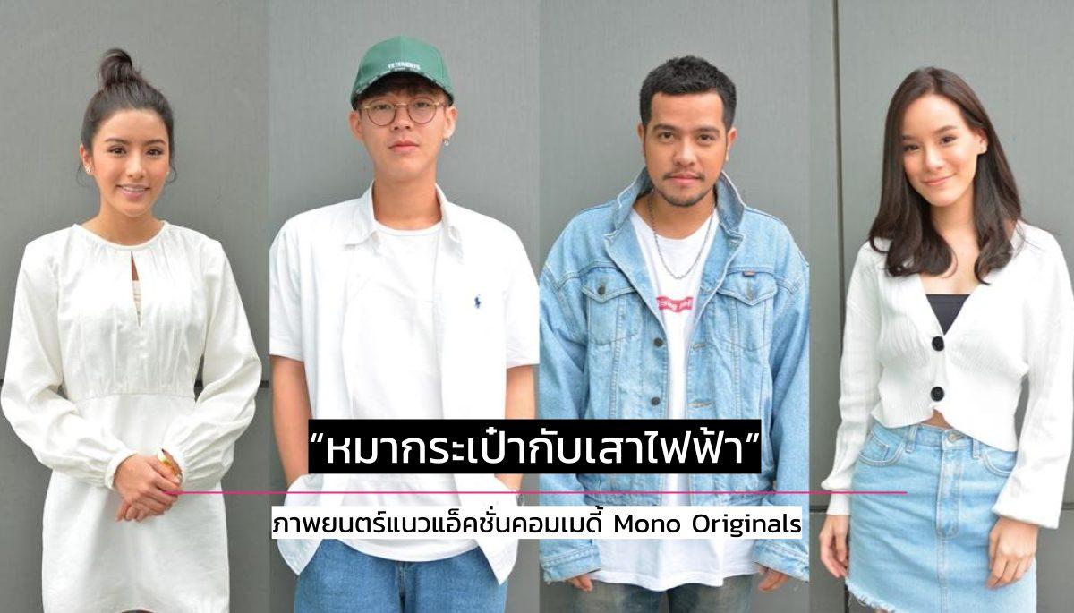 mono originals ภาพยนตร์ไทย หมากระเป๋ากับเสาไฟฟ้า เบล สวรรยา