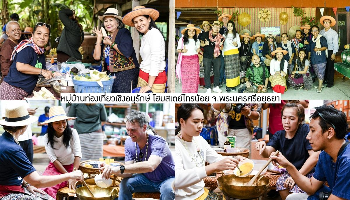 Thailand Village Academy การท่องเที่ยวแห่งประเทศไทย ท่องเที่ยว ท่องเที่ยวแบบวิถีชุมชน เที่ยวอยุธยา