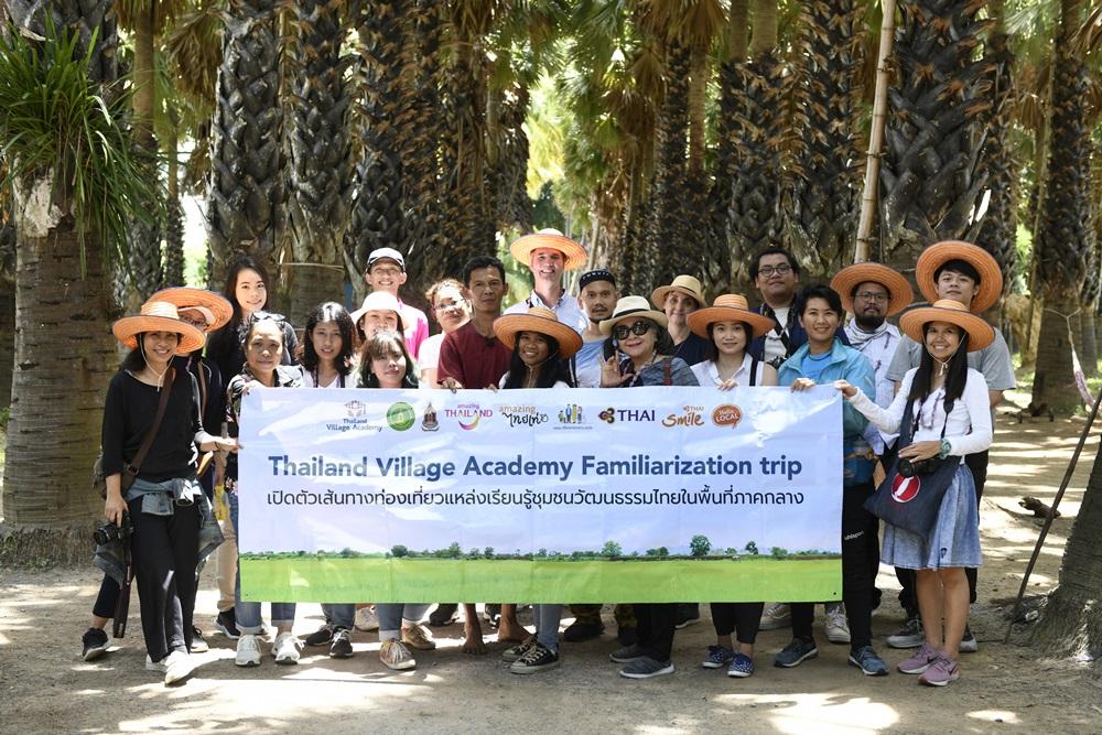 Thailand Village Academy การท่องเที่ยวแห่งประเทศไทย ท่องเที่ยว ท่องเที่ยวแบบวิถีชุมชน เที่ยวเพชรบุรี