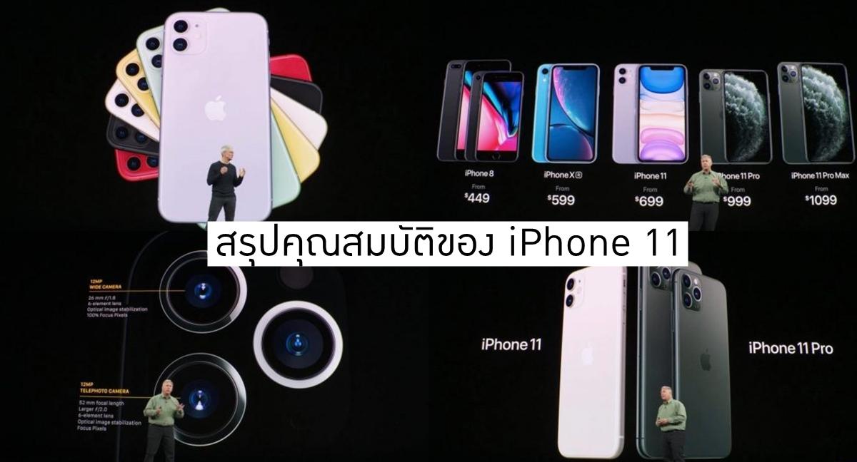 Apple iphone iPhone 11 สมาร์ทโฟน