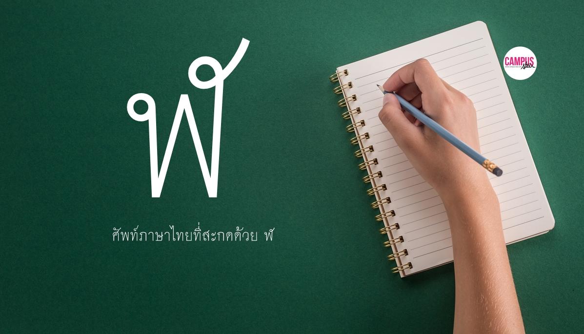 ภาษาไทย สำนักราชบัณฑิตยสภา เกร็ดความรู้
