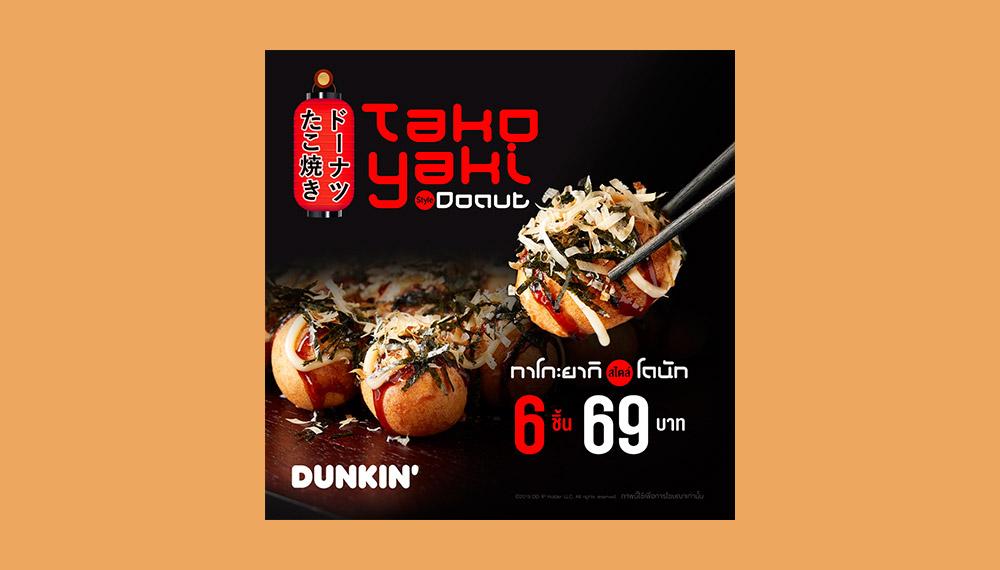 ทาโกะยากิ สไตล์ โดนัท อร่อยฟิน เคี้ยวหนึบ เต็มรสชาติในทุกคำ