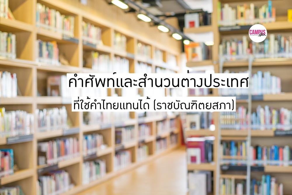 ความรู้ภาษาอังกฤษ ภาษาไทย สำนักราชบัณฑิตยสภา เกร็ดความรู้