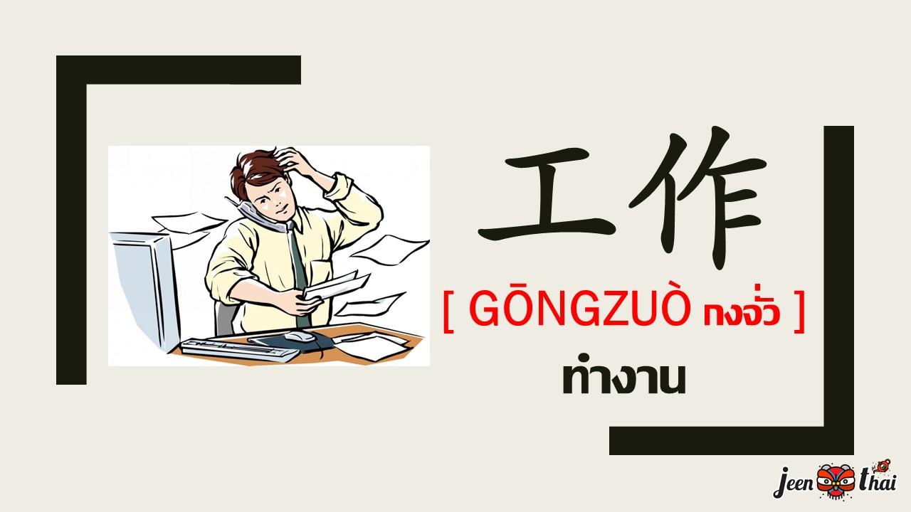 工作 [Gōngzuò กงจั่ว ] ทำงาน