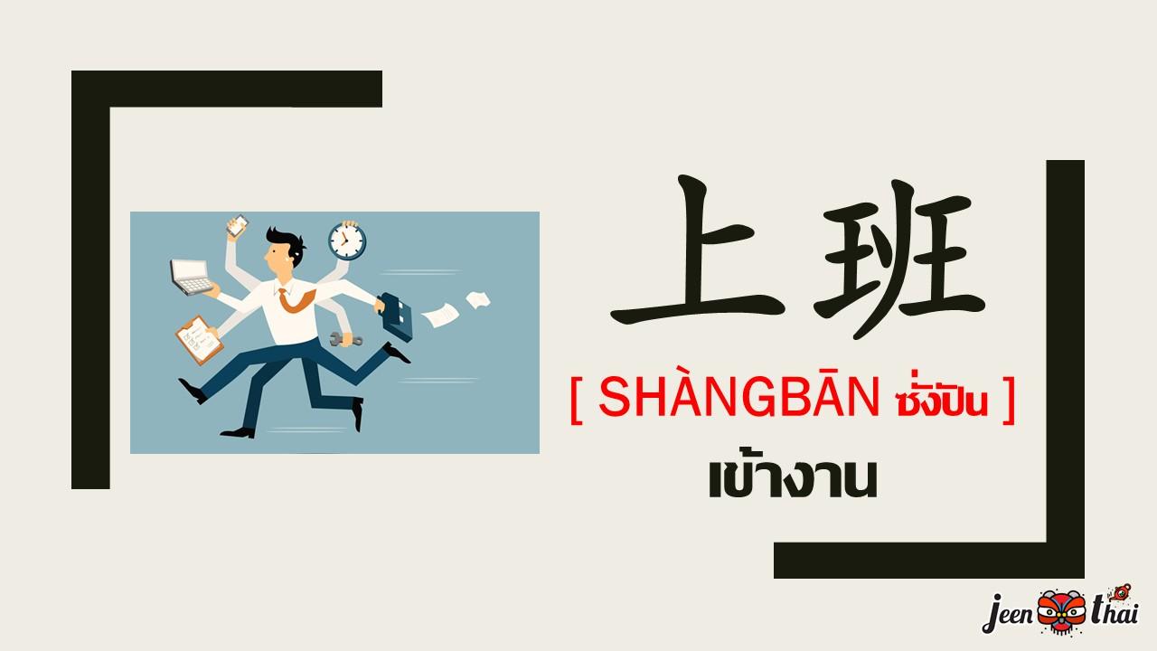 上班 [Shàngbān ซั่งปัน ] เข้างาน