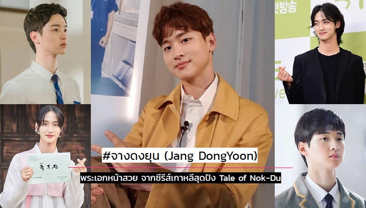 Jang DongYoon จางดงยุน ซีรีส์เกาหลี ประวัติดาราเกาหลี พระเอกเกาหลี
