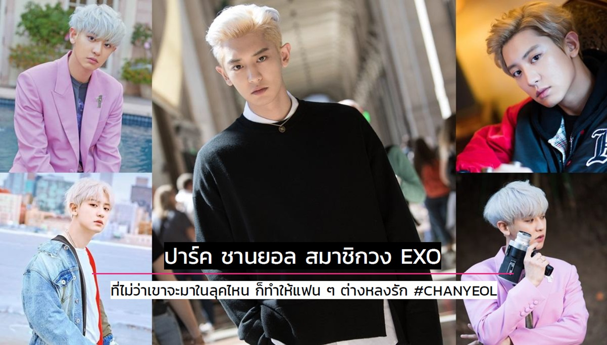 CHANYEOL EXO ชานยอล EXO ไอดอลเกาหลี