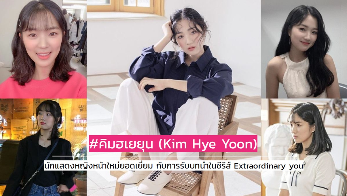 Kim Hye Yoon คิมฮเยยุน ซีรีส์เกาหลี ประวัติดาราเกาหลี