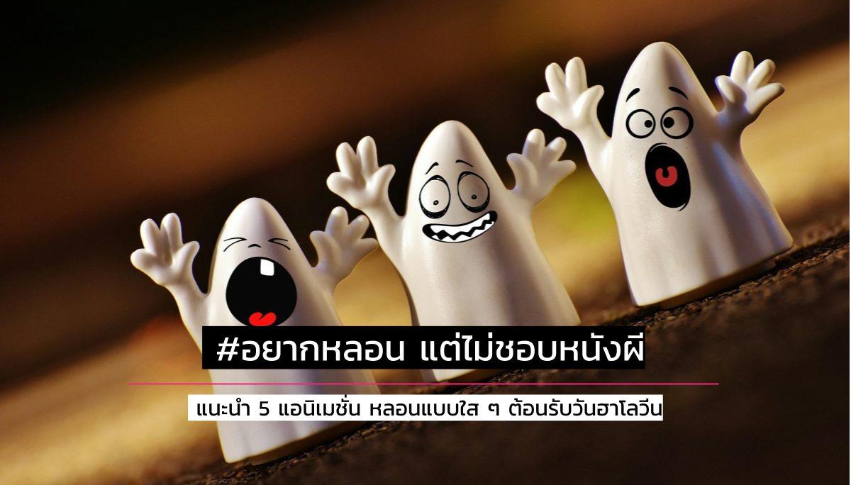 halloween วันฮาโลวีน หนังผี เรื่องหลอน แอนิเมชั่น