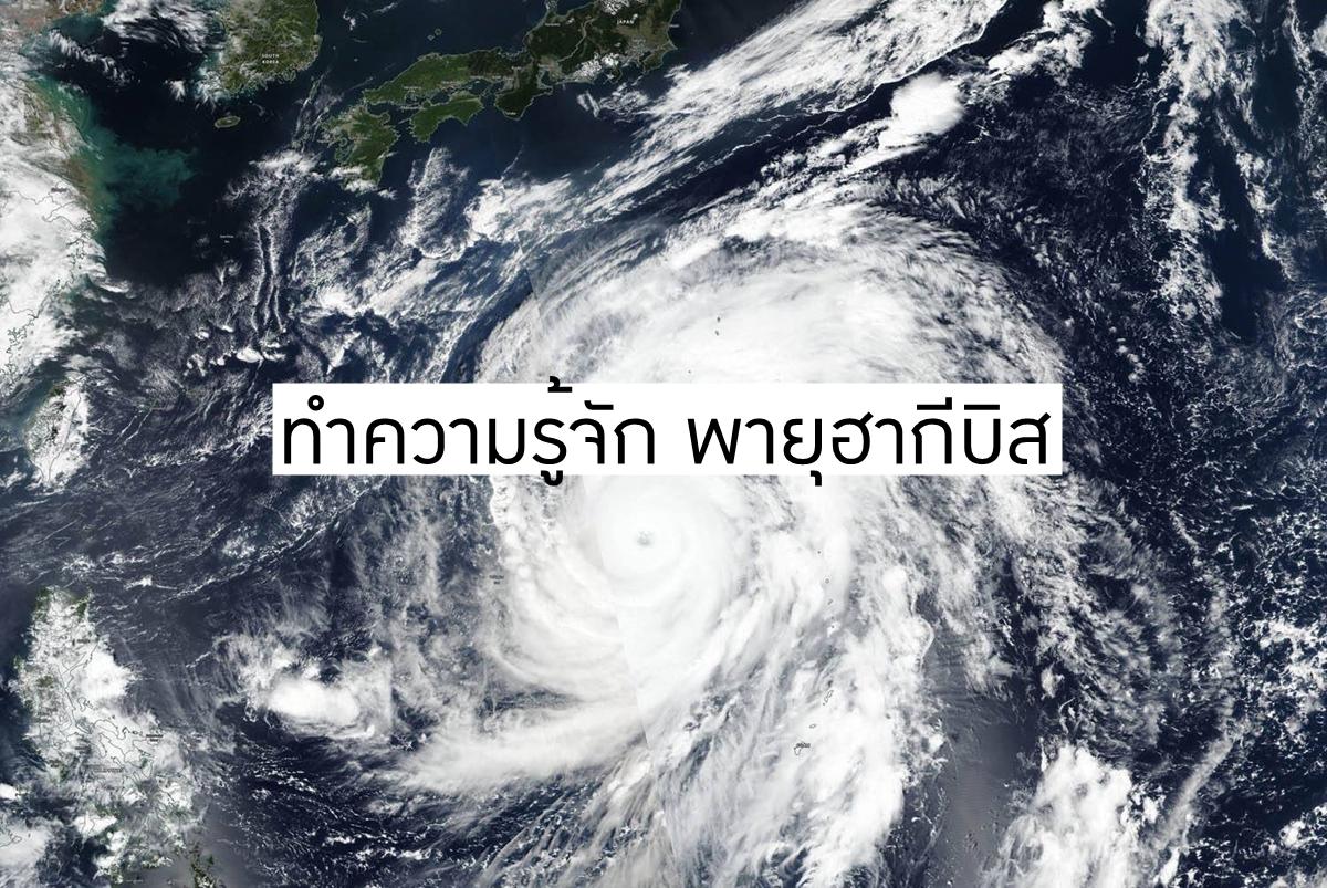 พายุ พายุหมุนเขตร้อน พายุฮากีบิส