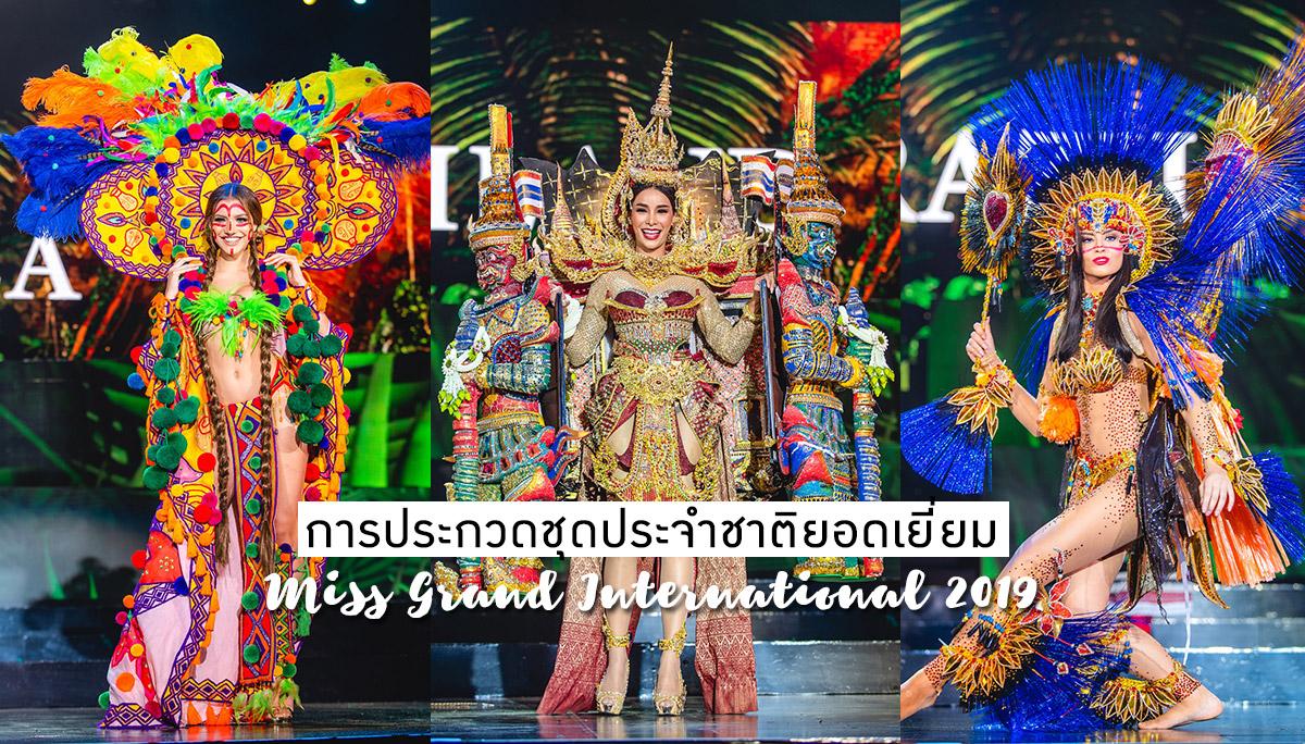 Miss Grand International การประกวด ชุดประจำชาติ มิสแกรนด์ 2019 มิสแกรนด์ไทยแลนด์
