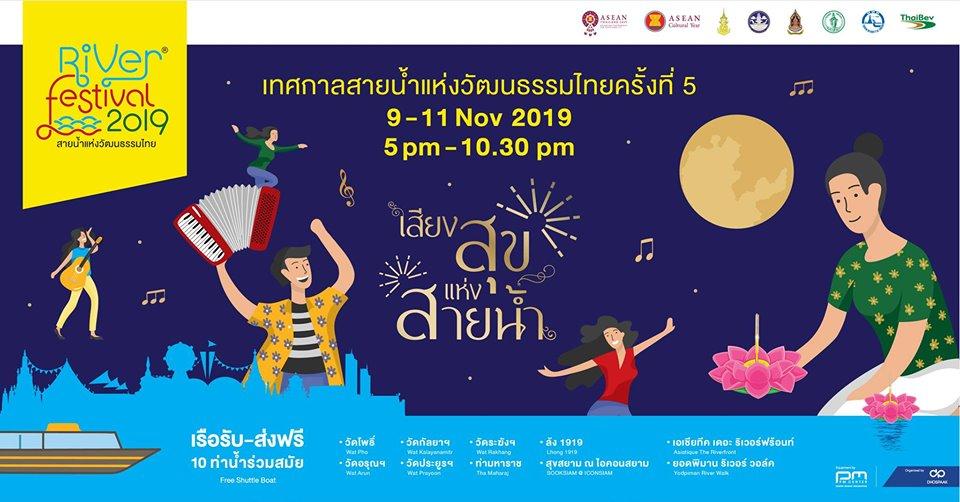 ลอยกระทงที่ไหนดี 11 พ.ย. 62 River Festival Thailand 2019